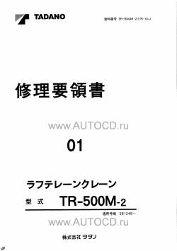 Tadano Rough Terrain Crane TR-500M-2, Service Manual and